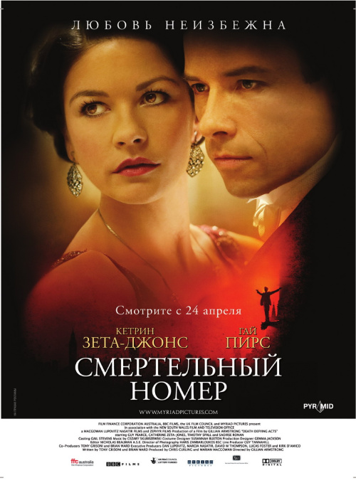 ������� ����� ����������� ����� / Death Defying Acts (2007) �DRip