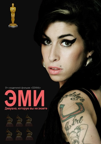 Эми / Amy (2015) BDRip 720p от ExKinoRay | P