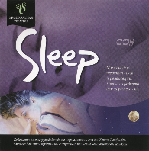 Midori - Sleep (2000) MP3 от BestSound ExKinoRay