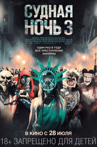 ������ ���� 3 / The Purge: Election Year (2016) BDRip 1080p | ��������