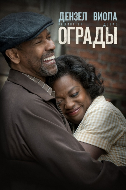Ограды / Fences (2016) BDRip-AVC от OlLanDGroup | Лицензия