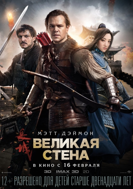 Великая стена / The Great Wall (2016) WEB-DLRip-AVC от OlLanDGroup | iTunes