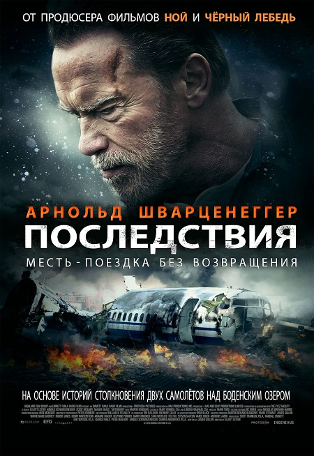 Последствия / Aftermath (2017) BDRip-AVC от ExKinoRay | RUS Transfer | Лицензия
