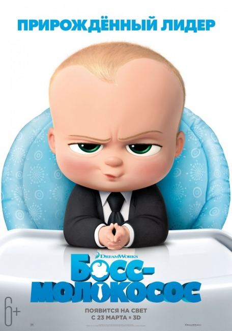 Босс-молокосос / The Boss Baby (2017) WEB-DLRip-AVC от OlLanDGroup | iTunes