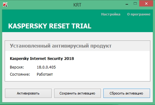 Kaspersky Reset Trial 5.1.0.41 (2017) PC