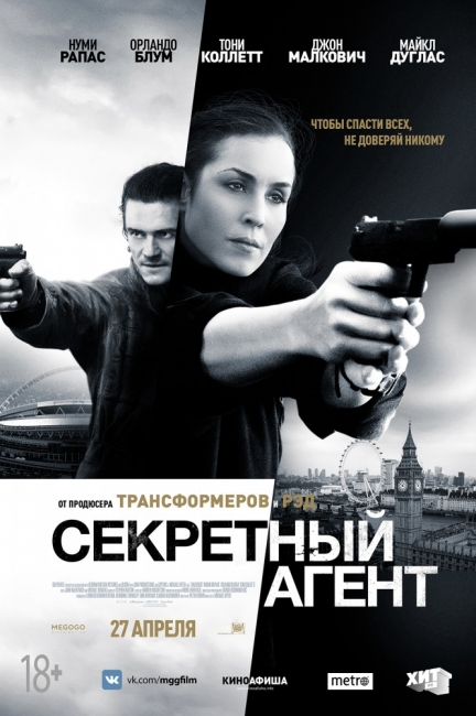 Секретный агент / Unlocked (2017) WEB-DLRip-AVC от OlLanDGroup | iTunes