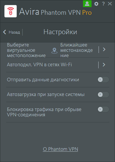 Avira Phantom VPN Pro 2.28.2.29055 (2019) PC | RePack by KpoJIuK