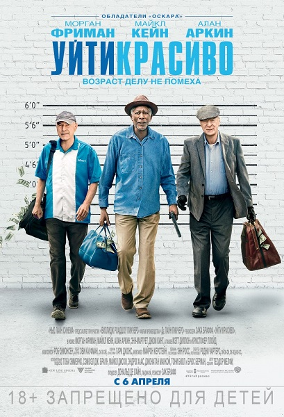 Уйти красиво / Going in Style (2017) WEB-DL 1080p от ExKinoRay | iTunes