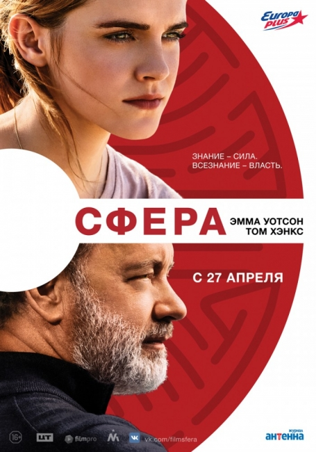 Сфера / The Circle (2017) BDRip-AVC | iTunes