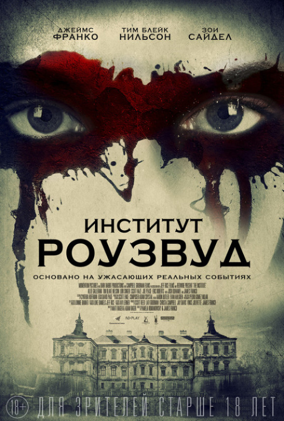 Институт Роузвуд / The Institute (2016) BDRip-AVC от OlLanDGroup | iTunes