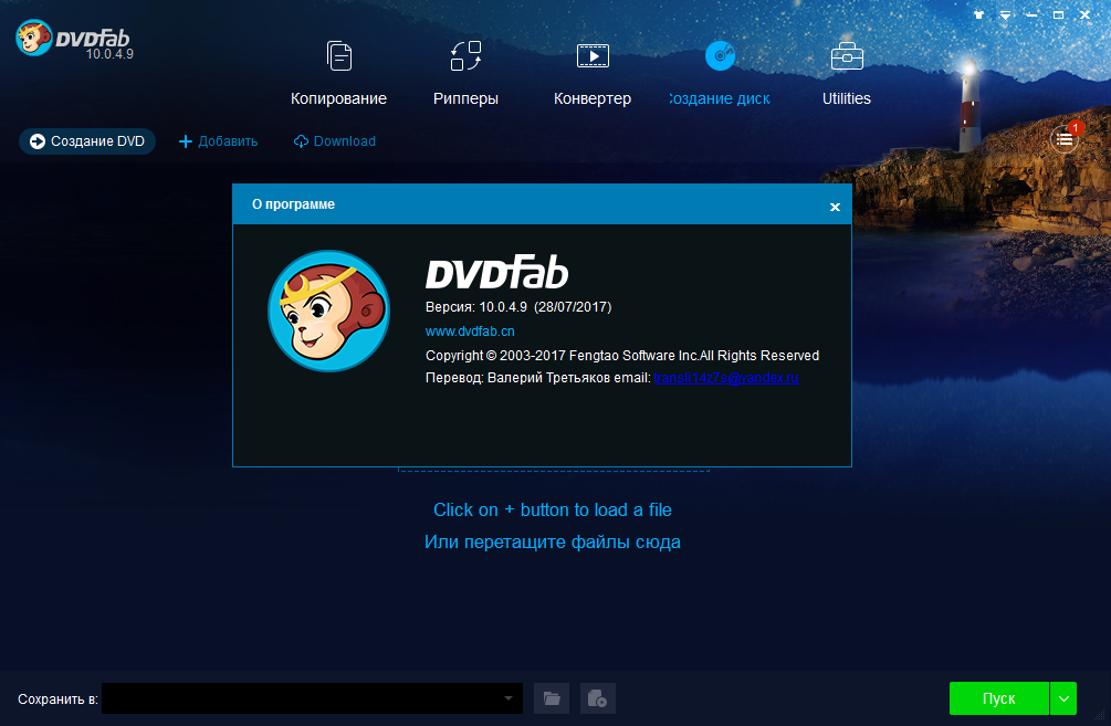 DVDFab 11.0.2.4 Final (2019) PC | RePack & Portable by elchupacabra
