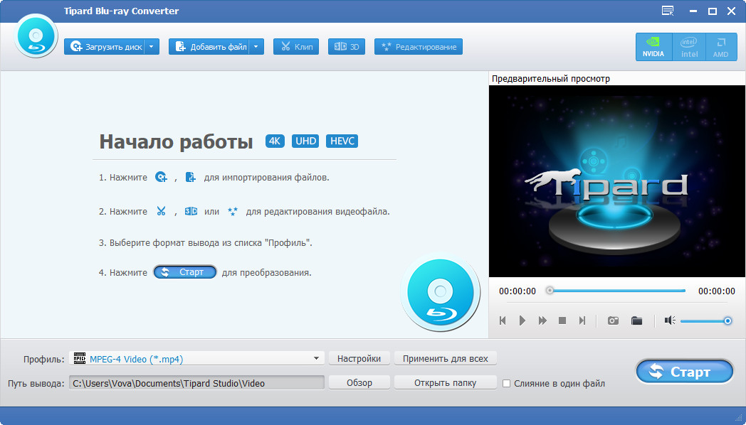 Tipard Blu-ray Converter 9.2.30 (2020) PC | RePack & Portable by TryRooM