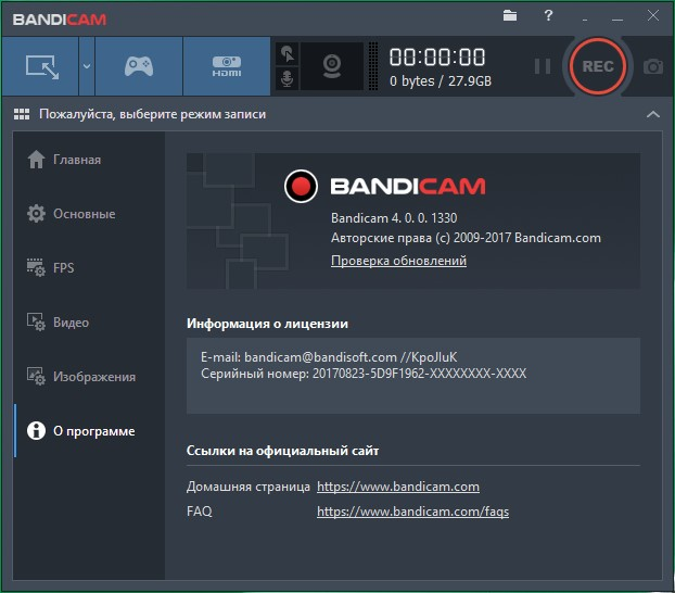 Bandicam 4.4.0.1535 (2019) РС | RePack & Portable by KpoJIuK