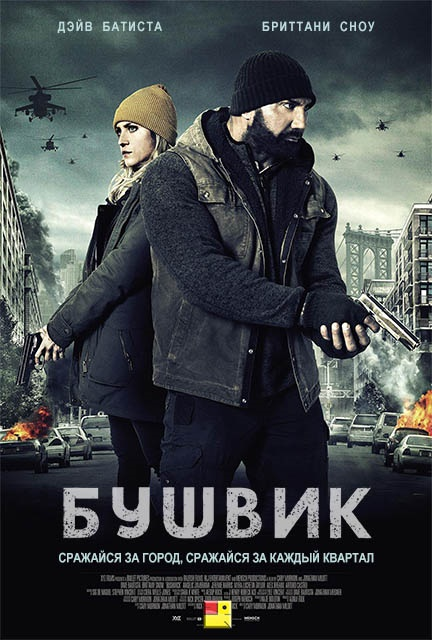 Бушвик / Bushwick (2017) WEB-DLRip от ExKinoRay | L1