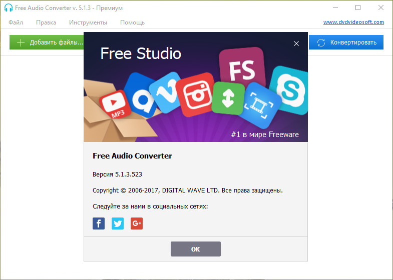 Free Studio 6.6.44.228 (2019) PC | RePack by elchupacabra
