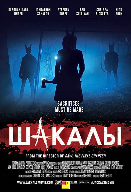 Шакалы / Jackals (2017) WEB-DLRip от ExKinoRay | L1