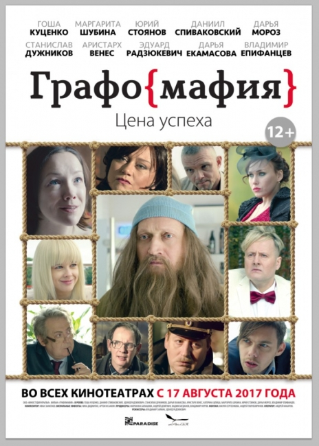 Графомафия (2017) WEB-DLRip-AVC | iTunes