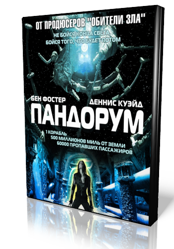 Download Movie Пандорум