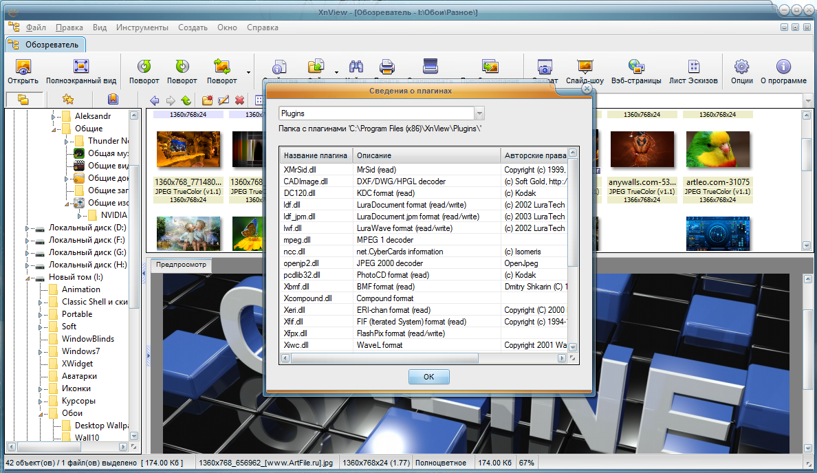 XnView 2.45 Complete (2018) РС | RePack & Portable by D!akov