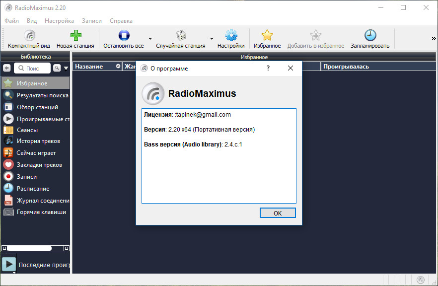 RadioMaximus 2.25 (2019) PC | RePack & Portable by TryRooM