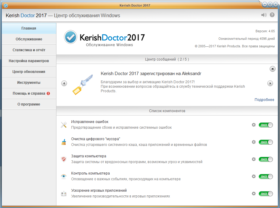 Kerish doctor portable rus скачать