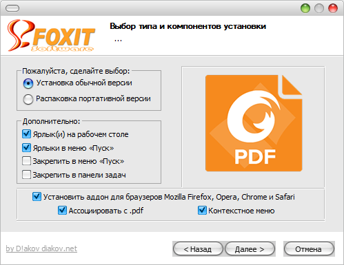 Foxit Reader 9.7.1 Build 29511 (2020) PC | RePack & Portable by D!akov