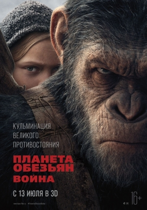 ������� �������: ����� / War for the Planet of the Apes (2017) HDRip-AVC �� k.e.n | �����