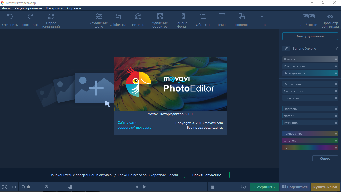 Movavi Photo Editor 6.3.0 (2020) PC | RePack & Portable by TryRooM