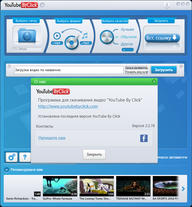 YouTube By Click Premium 2.2.102 (2019) PC | RePack & Portable by elchupacabra