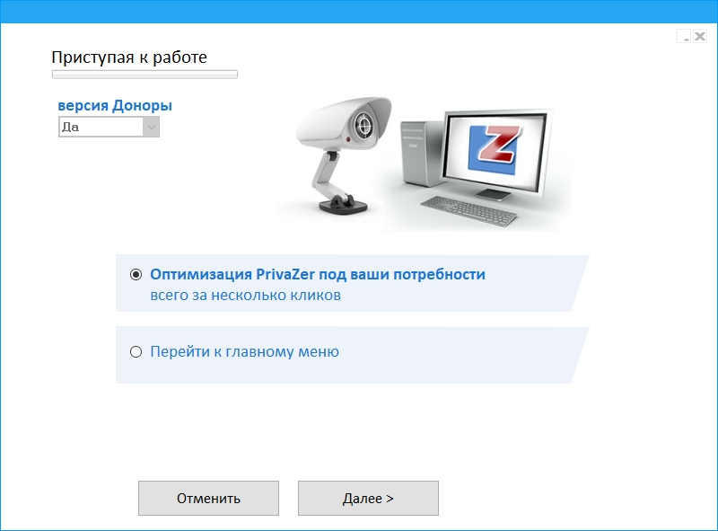 PrivaZer 3.0.84 [Donors version] (2019) PC | + Portable