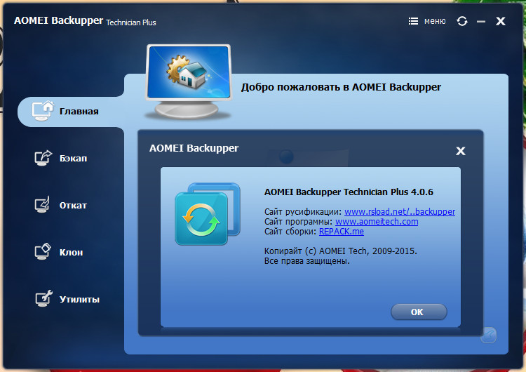 AOMEI Backupper Technician Plus  5.3.0 (2019) PC | RePack by elchupacabra