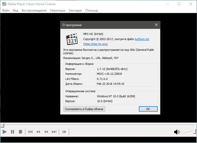 Media Player Classic Home Cinema 1.7.13 / 1.8.8 Stable (2017-2019) РС | + Portable