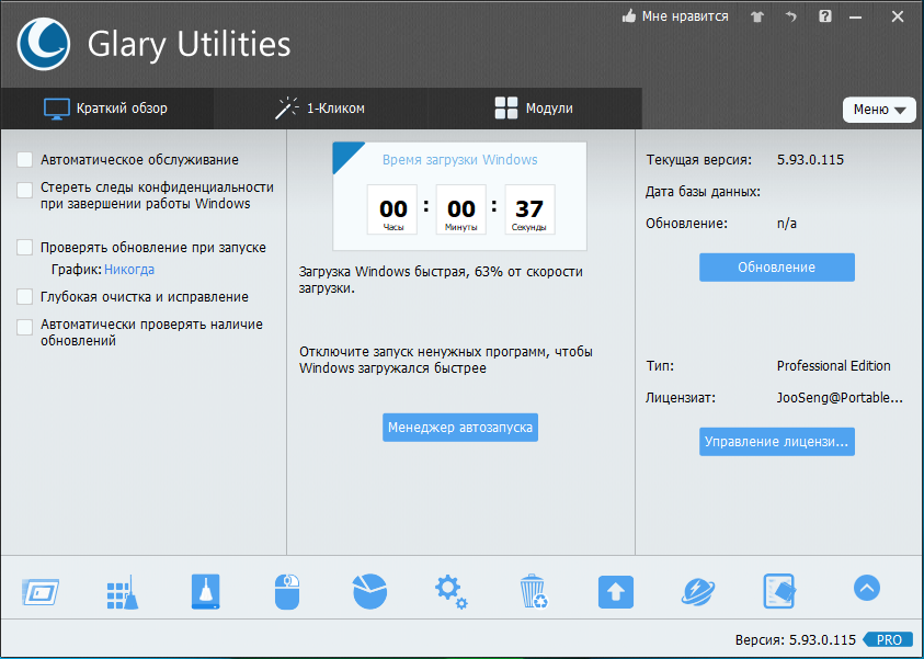 Glary Utilities Pro 5.122.0.147 (2019) PC | RePack & Portable by TryRooM