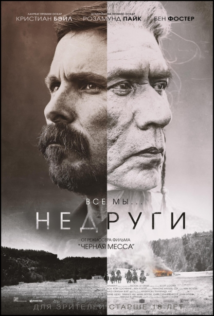 Недруги / Hostiles (2017) BDRip-AVC от OlLanDGroup | Лицензия
