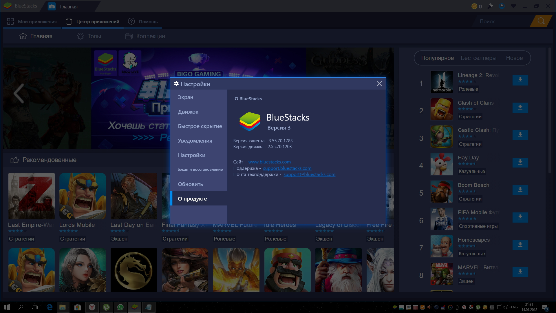 BlueStacks App Player 4.90.0.1046 (2019) PC