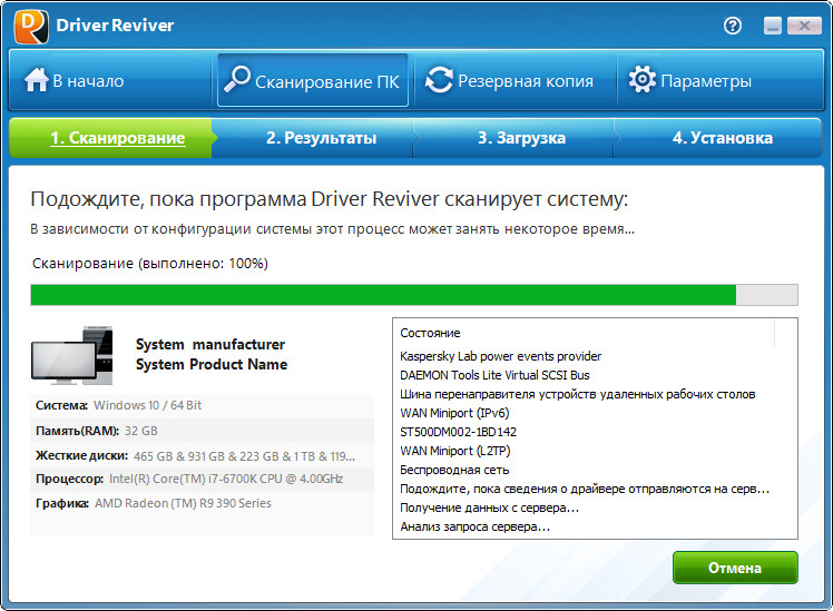 ReviverSoft Driver Reviver 5.34.3.2 (2020) PC | RePack & Portable by elchupacabra