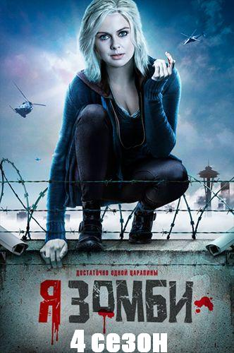 Я - зомби / iZombie, Сезон 4, Серии 1-13 из 13 (2018) WEB-DL 720p | NewStudio