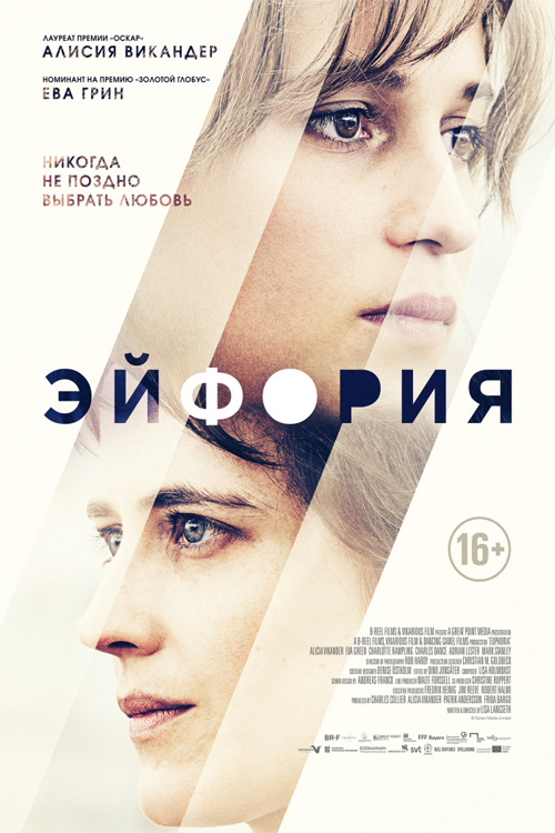 Эйфория / Euphoria (2017) WEB-DL 1080p | iTunes