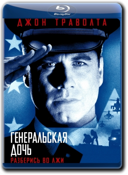 Генеральская дочь / The General's Daughter (1999) WEB-DLRip 720p от k.e.n & MegaPeer | P, P2, A