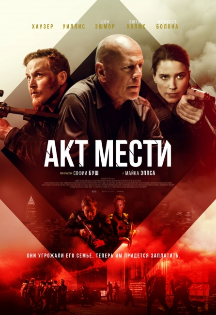 Акт мести / Акты насилия / Acts of Violence (2018) BDRip-AVC от ExKinoRay | ITA Transfer | Расширенная версия | iTunes