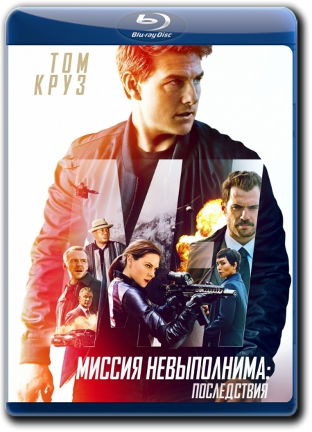 Миссия невыполнима: Последствия / Mission: Impossible - Fallout (2018) BDRip 720p от k.e.n & MegaPeer | IMAX Edition | iTunes