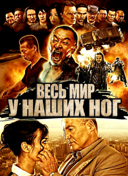 Весь мир у наших ног / The Whole World at Our Feet (2015) WEB-DLRip | D