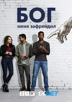 Бог меня зафрендил (1 сезон 1-20 серии из 20) (2018) WEB-DLRip | BaibaKo