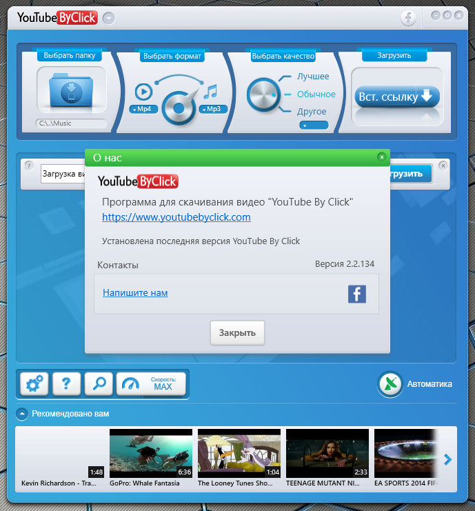 YouTube By Click Premium 2.2.134 (2020) PC | RePack & Portable by TryRooM