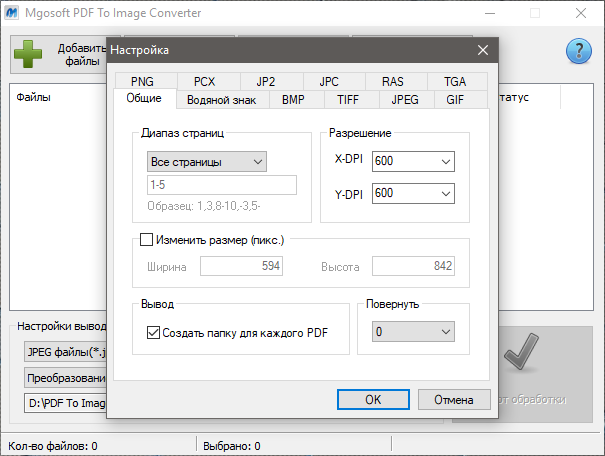 MgoSoft PDF To Image Converter 12.2.5 (2020) PC | RePack & Portable by TryRooM