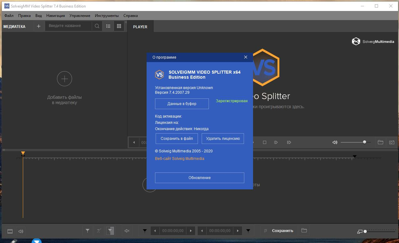 SolveigMM Video Splitter Business Edition 5.2.1603.29 / 6.1.1811.19 / 7.6.2011.05 (2020) PC | + RePack & Portable by elchupacabra