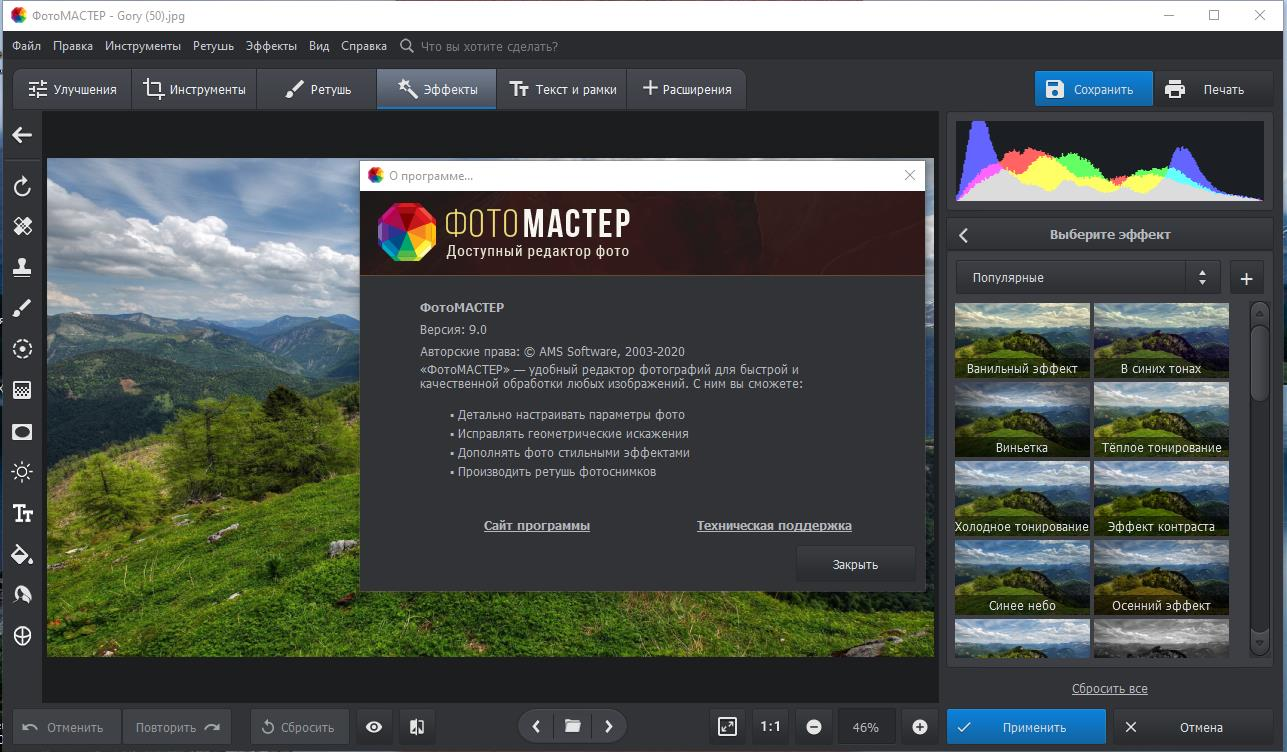 ФотоМАСТЕР 9.15 (2020) PC | RePack & Portable by TryRooM