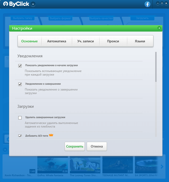 ByClick Downloader Premium 2.3.6 (2021) PC | RePack & Portable by elchupacabra