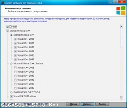 System software for Windows 3.1.8 (2018) PC
