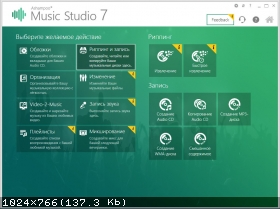 Ashampoo Music Studio 7.0.1.6 (2017) РС | RePack & Portable by elchupacabra